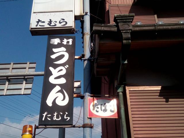 0810tamura
